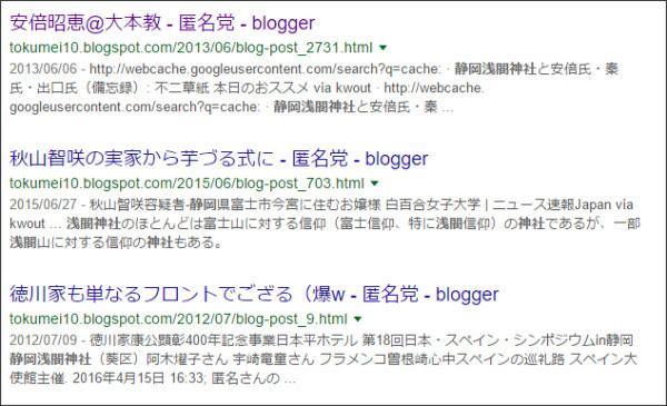 https://www.google.co.jp/#q=site://tokumei10.blogspot.com+%E9%9D%99%E5%B2%A1%E6%B5%85%E9%96%93%E7%A5%9E%E7%A4%BE