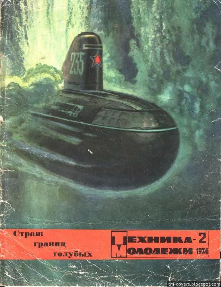 Техника — молодёжи, обложка, 1974 год №2