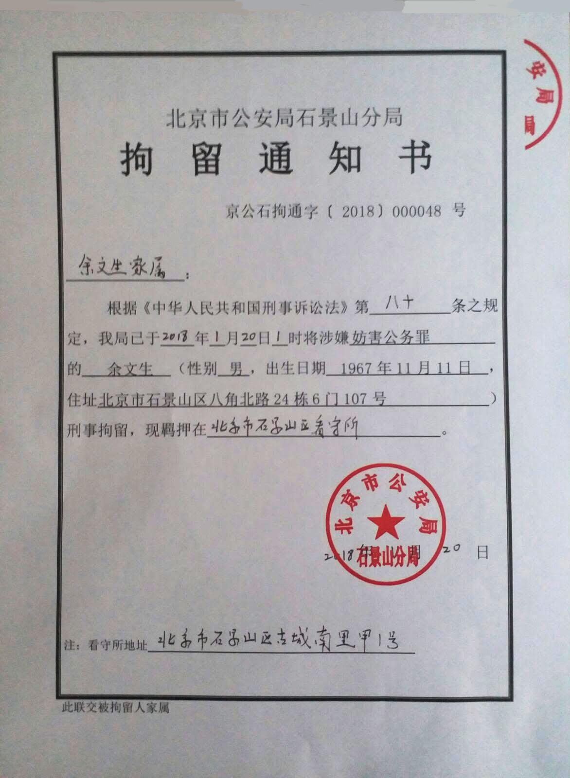 北京律师余文生被刑拘住所遭搜查