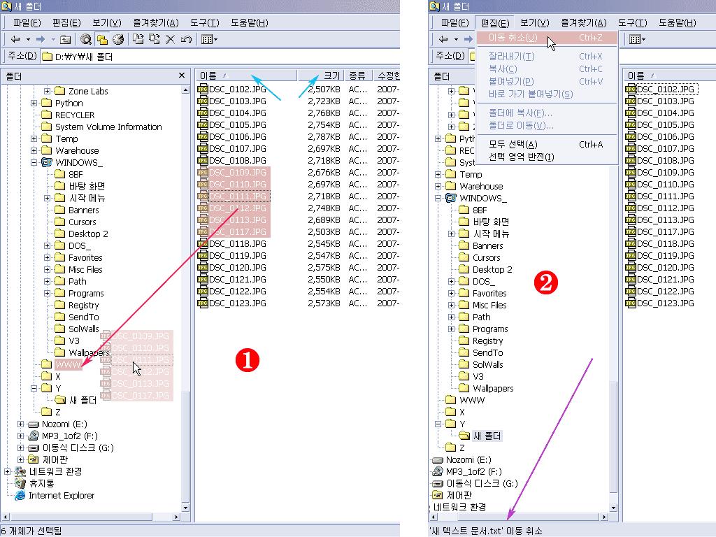 윈도우2000 파일 복사