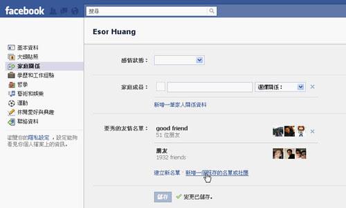 facebook new profile-05