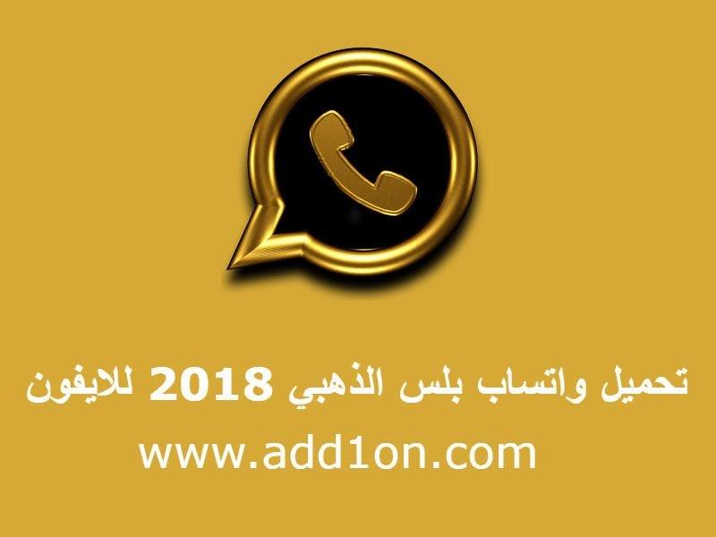 Whatsapp Plus Gold تنزيل واتس واتس اب الذهبي - Pikcek Şekiller