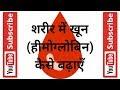 शरीर में खून कैसे बढ़ाएँ | How to increase blood in the body.
