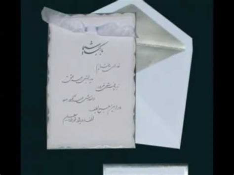 Persian Wedding Cards (Karte Aroosi)   YouTube