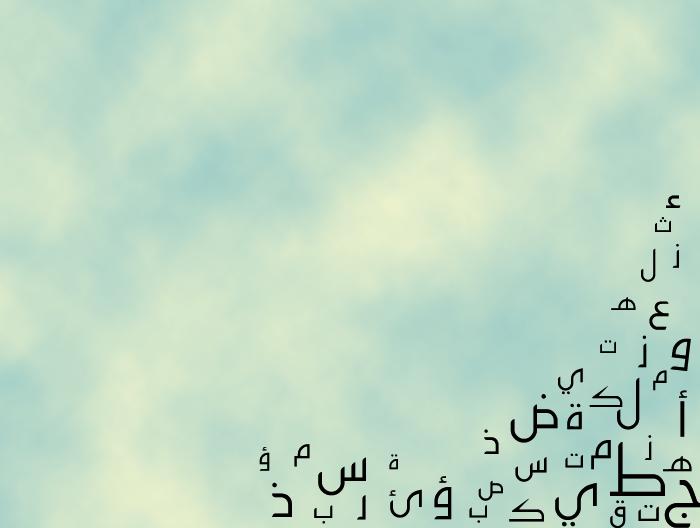 خلفيات اللغة العربية Wilkee