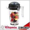 ■送料無料■【Vita-Mix バイタミックス】 TNC5200 ウエットコンテナ0.9リットル【smtb-td】