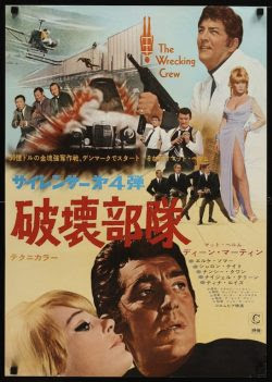 The Wrecking Crew Japanese movie poster (1969)