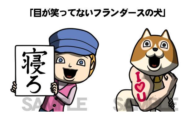 目が笑ってないフランダースの犬lineスタンプ配信開始ニュース