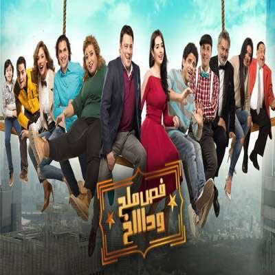 فيلم فص ملح وداخ Images Gallery