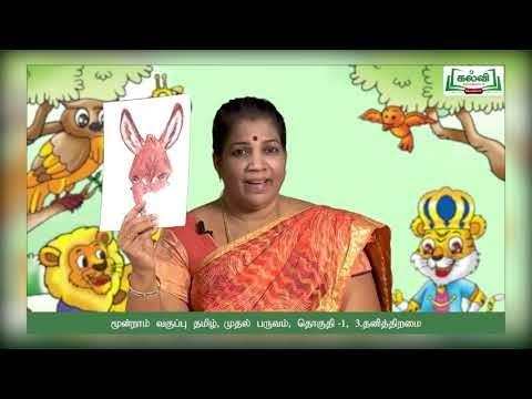 3rd Tamil தனித்திறமை பருவம் 1 தொகுதி 1 Kalvi TV