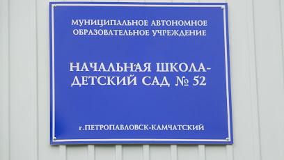 Начальная школа Детский сад № 52