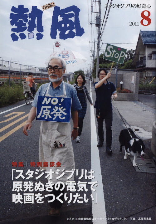"""Hayao Miyazaki marching to protest against nukes, with 2 people and 1 dog  I wanted to take this moment to provide my commentary on Japanese society's backlash against nuclear power. I'll keep this short and to the point. The cover of this """"Heart of Ghibli Studio"""" publication shows the man himself, my most respected Hayao Miyazaki, an important and influential figure in Japanese pop culture without a doubt. He's making a statement walking tall with confidence bearing a sign reading """"no nuclear power plants"""". (Yes, """"nuclear power plants"""" is like a million characters shorter in Japanese how convenient!) And at the bottom in bold white is the big eye-catching finisher: """"Studio Ghibli wants to make movies with power not generated by nuclear energy!"""" While I admire Japan's push and desire to move to a perfectly clean and renewable energy source I worry that the mass majority of them don't truly understand the significance of nuclear power's role in their country. It generates a very large portion of Japan's energy and is that much responsible for Japan miraculously being able to cope with regulations like the Kyoto Protocol (set in place by Japan, in Japan in the first place) while even vastly expansive countries like the US cannot. But I digress because this is not a rant of comparison between two countries. My point being that I think the Japanese populace needs to at least indicate that they have some knowledge of the reality of the aftermath of this disaster in their country. So many folks seem to be so blindly trudging forth to place blame on nuclear energy and I feel like they're overlooking the reality of the situation. That their country wouldn't be where it is today without nuclear power. And they are furthermore overlooking the fact that over 10,000 people died due to a tsunami and earthquake, not due to nuclear radiation or a meltdown. It seems a lot more like misdirected anger. Nuclear energy is a debatable source of """"clean energy"""" I agree. But it is the most"""