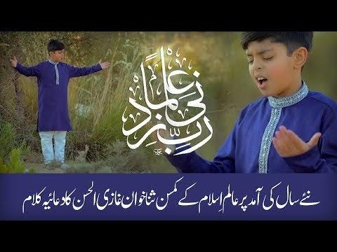 Rabi Zidni Ilma ربِ ذدنی علما By Ghaazi Ul Hasan 2018 | HD