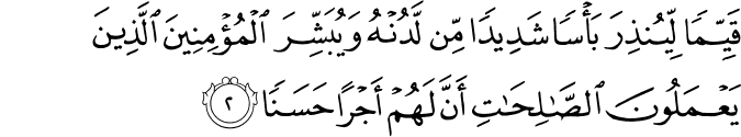 Surat Al-Kahfi 18:2