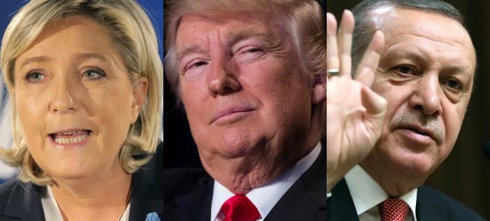 Ο κόσμος τρελάθηκε: Τραμπ, Ερντογάν και Λεπέν σε παράκρουση λαϊκισμού
