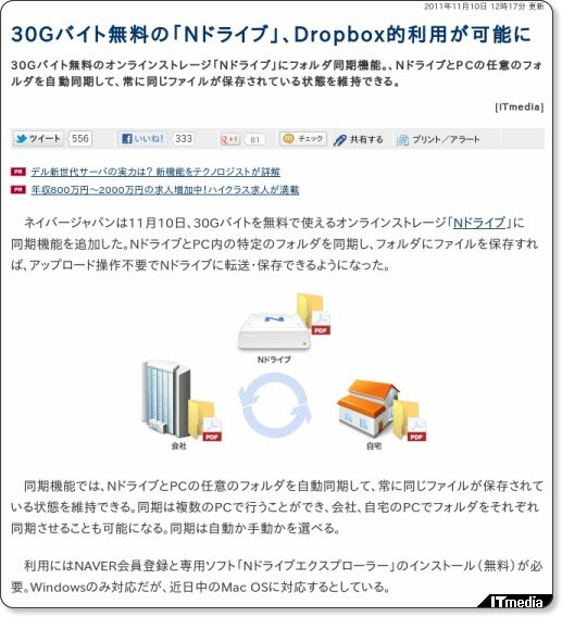 http://www.itmedia.co.jp/news/articles/1111/10/news040.html