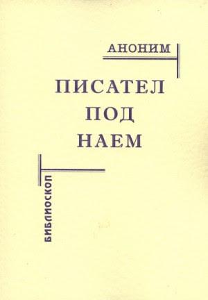 Писател под наем - Аноним