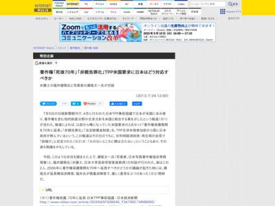著作権「死後70年」「非親告罪化」TPP米国要求に日本はどう対応すべきか -INTERNET Watch
