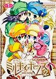 探偵オペラ ミルキィホームズ2 (1) (カドカワコミックスAエース)