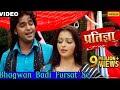 Bhagwan Badi Fursat Se Bhojpuri Video Song, Pawan Singh Bhojpuri Song