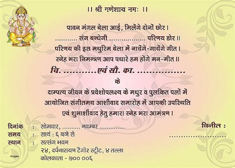 griha pravesh invitation message in hindi   OurClipart