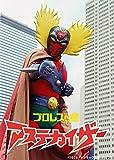 プロレスの星 アステカイザー VOL.5 [DVD]