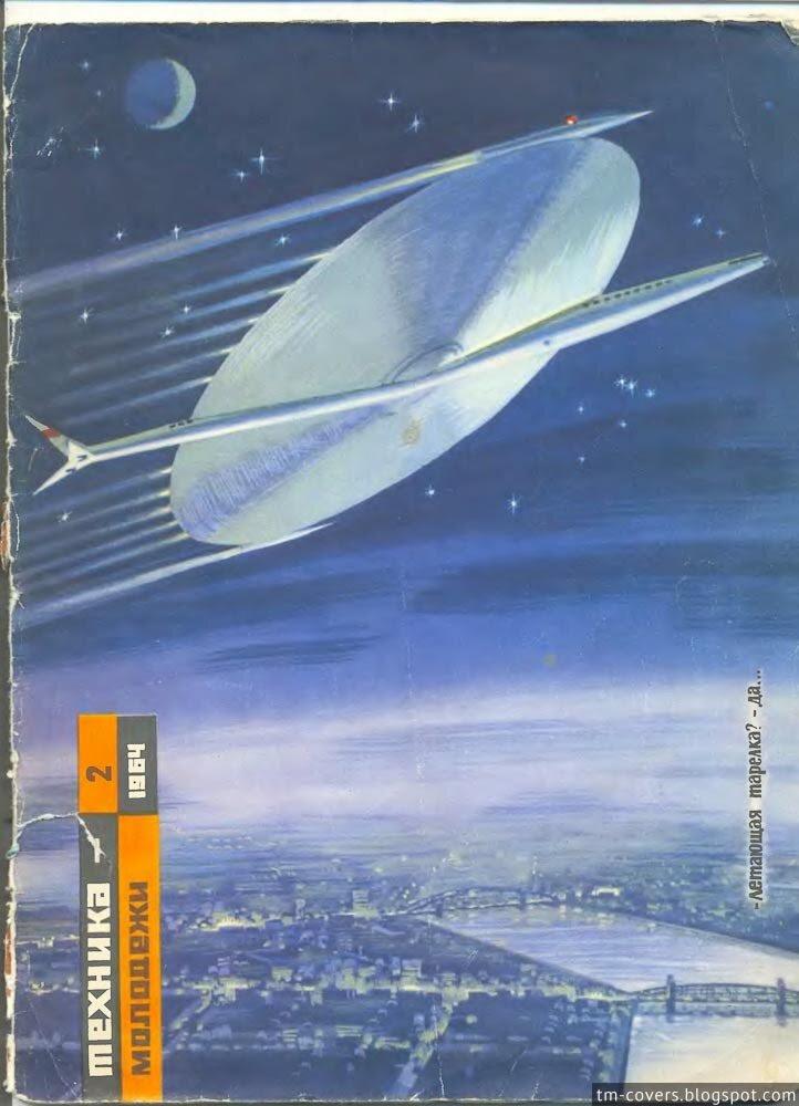 Техника — молодёжи, обложка, 1964 год №2