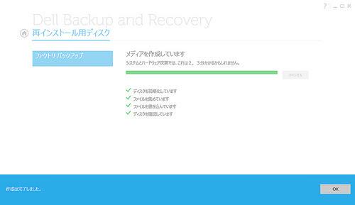 (7)「Dell Venue 8 Pro」 再インストール用ディスク作成
