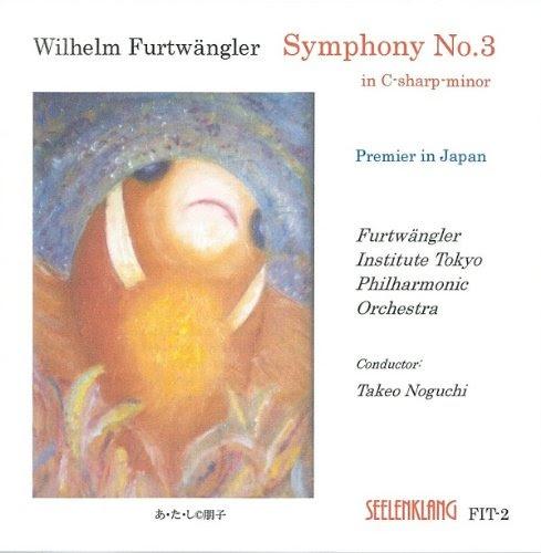 交響曲第3番 野口剛夫&東京フルトヴェングラー研究会管弦楽団