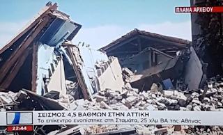 Η ανακοίνωση του ΣΚΑΪ για τα πλάνα καταστροφής μετά τον σεισμό της Αθήνας