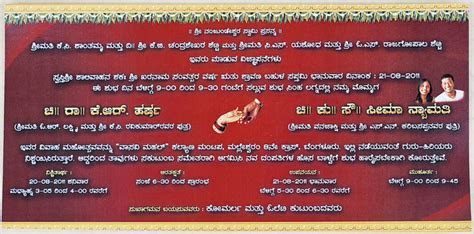 MARRIAGE QUOTES FOR WEDDING INVITATIONS IN TELUGU image
