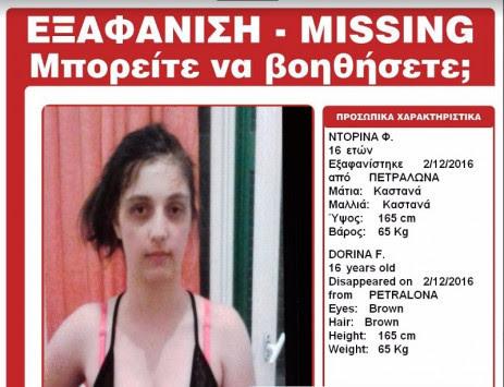 Εξαφάνιση 16χρονης από τα Πετράλωνα! Έχετε δει την Ντορίνα; [pic]