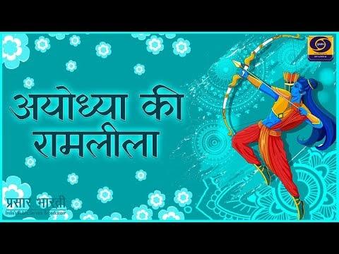 Live - Ayodhya ki Ram Leela : 'अयोध्या की रामलीला' का प्रसारण डीडी नेशनल के यूट्यूब चैनल पर किया जा रहा है ।