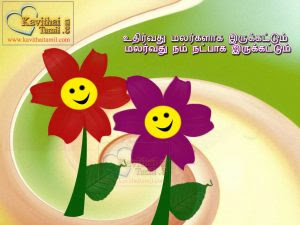 Friendship Images Archives Tamil Kavithai Images