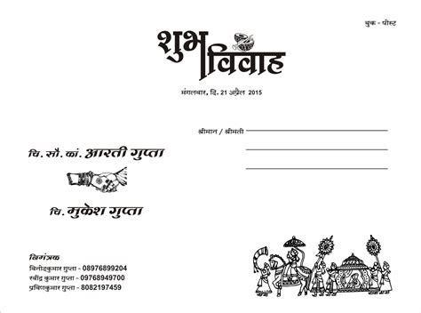 Hindi Card Samples Wordings