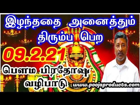 PRADOSHAM | பிரதோஷம் | இழந்தவை அனைத்தும் திரும்ப பெற