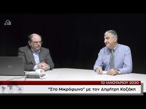 Κλιμάκωση της Έντασης μεταξύ Τουρκίας & Λιβύης - Στο Μικρόφωνο με τον Δ. Καζάκη 10 Ιαν 2020