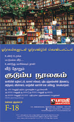 family library
