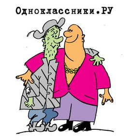 Одноклассники вторая регистрация