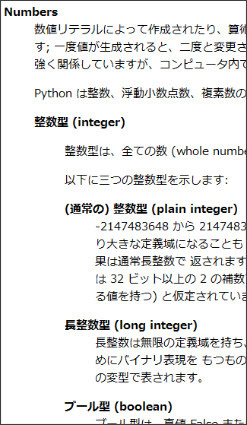 http://www.python.jp/doc/2.4/ref/types.html#types