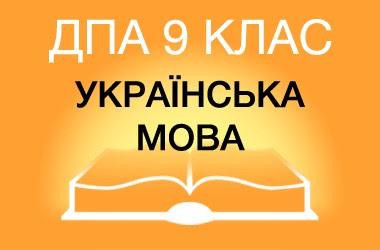 ДПА-2015 з української мови в основній школі (9 клас)