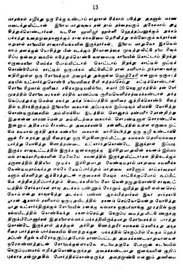 final-hethai-ammal-history-15.jpg