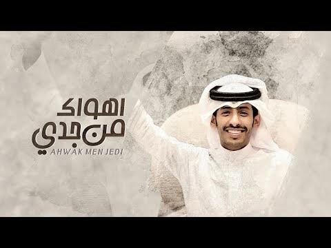 كلمات أغنية اهواك من - جدي سلطان الفهادي Sultan Al Fahadi