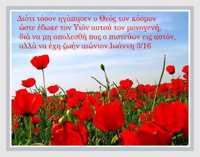http://www.ecclesiaofperea.org/photos/Ioannis3-16sm.jpg