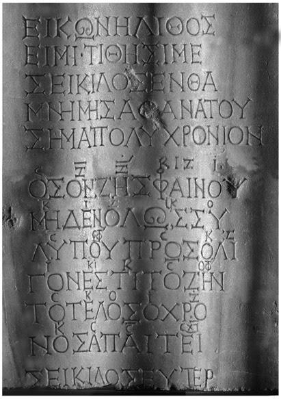 File:Seikilos2.tif