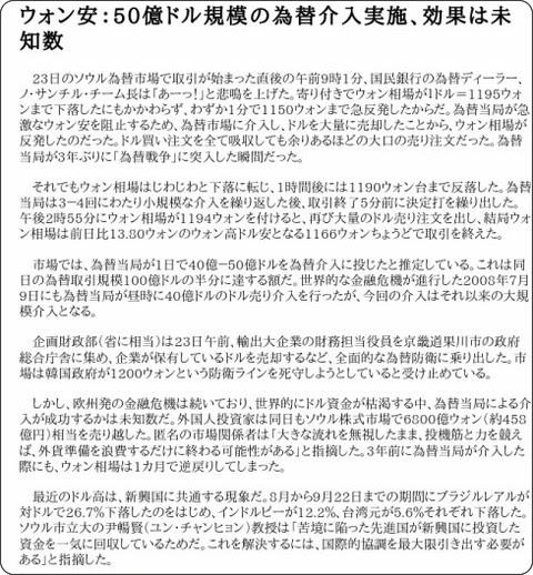 http://www.chosunonline.com/news/20110924000010