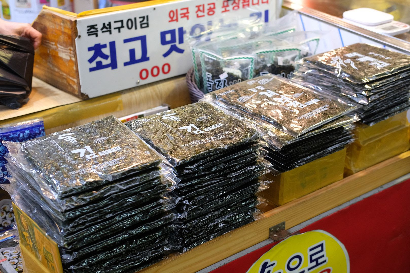 photo Mangwon Market Seoul 21.jpg