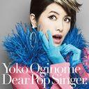 Dear Pop Singer / Yoko Oginome