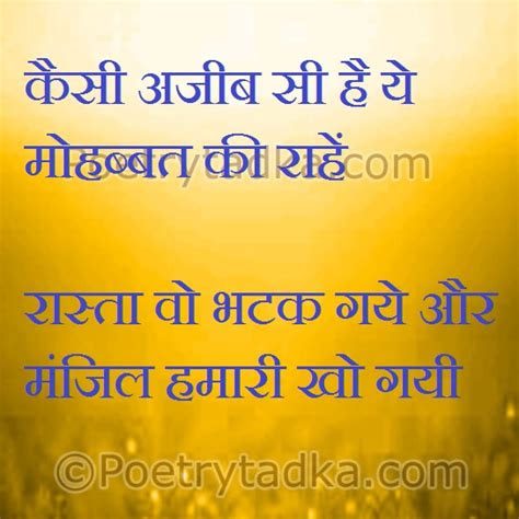 unique hindi status  whatsapp atpoetrytadka