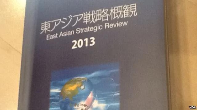 2013年版日本东亚战略概观(美国之音小玉拍摄)